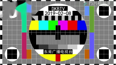 自制-东肯少儿频道更换测试卡过程 20190208