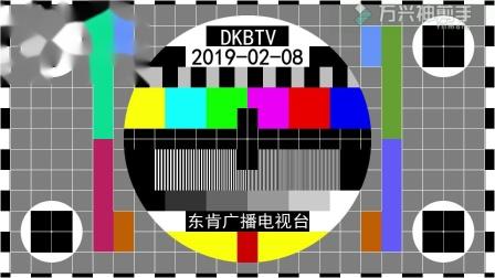 自制-东肯影视频道更换测试卡过程 20190208
