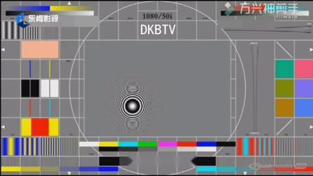自制-东肯影视频道更换台标过程 20191101