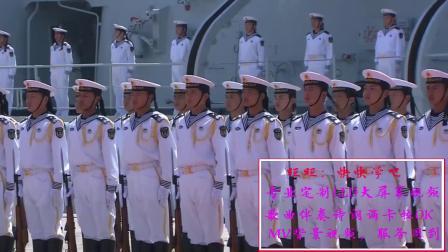 强军战歌海军版预览