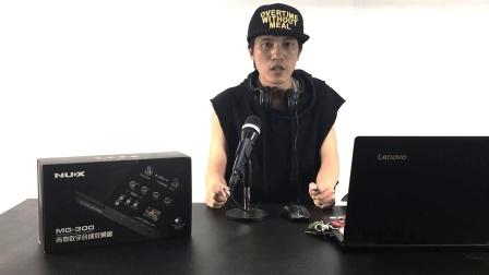 新浦电声NUX MG300电吉他效果器测评演示