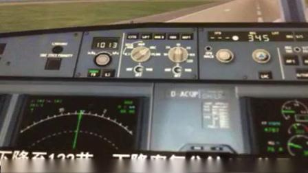 首都航空5759号航班电脑模拟空难