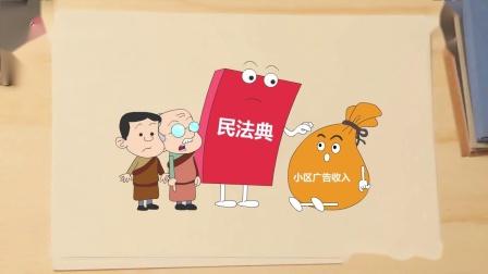 【微动漫】一分钟看懂《民法典》藏汉双语版