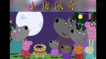 小猪佩奇:温蒂吹蜡烛不小心把蛋糕上,用木棍搭的房子也吹倒了