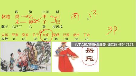 八字实例,民族英雄岳飞的八字,还我河山,千秋功名