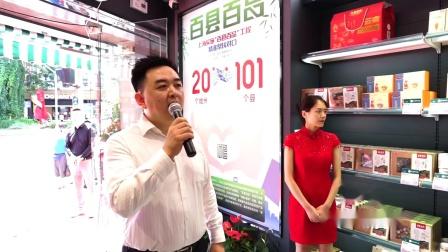 上海市消费扶贫产品(百县百品)直营店正式开业