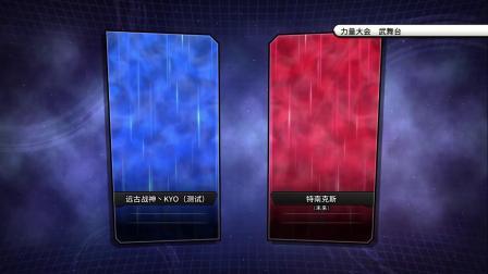 龙珠超宇宙2 自建悟吉塔超级赛人X蓝进化X1超极易X1