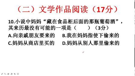 2019年杭州市中考卷文学作品阅读详解《鸡蛋小面包》