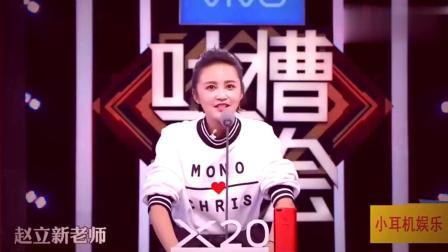 张歆艺吐槽:到底是谁说的我经常结婚?真想改个名字!