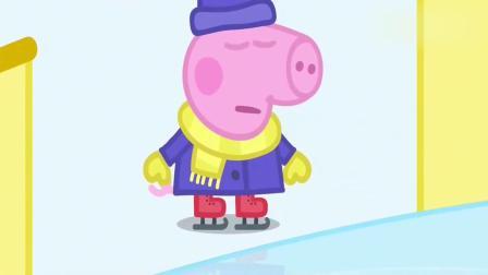 小猪佩奇:乔治就是冰上小王子呀,滑冰滑得这么好,收获小粉丝