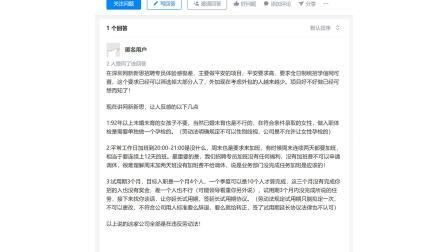 在「深圳市网新新思软件有限公司」工作或实习是一种怎样的体验?