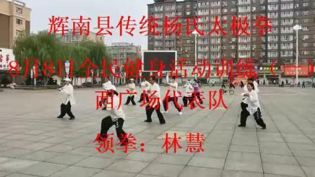 传统杨氏太极拳全民健身活动演练(一)