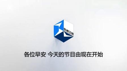 自制-东肯卫视更换台标后开台(含ID及宣传片) 20191101