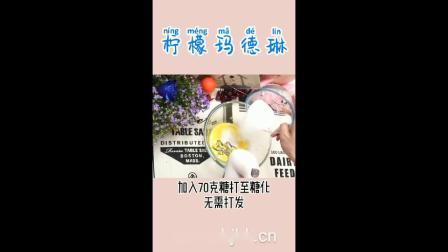 福州蛋糕培训学校柠檬玛德琳制作视频