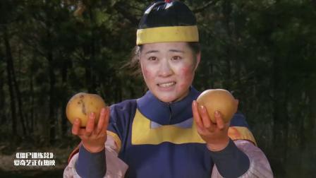 僵尸训练营:女僵尸掏东西,众人一脸好奇,最后竟然是梨