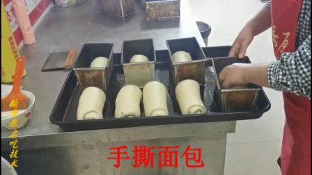 黄金手撕面包技术培训,真正包会,助你轻松开店。