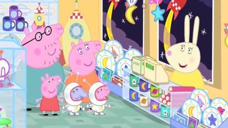 小猪佩奇:大家买到了月球纪念品,有糖果和蛋糕,都很开心!