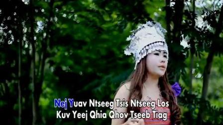 苗族歌曲  VAJ TAWV 宗教歌曲 不一样的风格