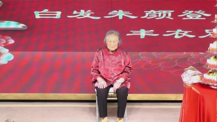 孙立华老人90岁生日庆典