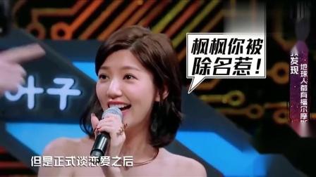 薛之谦让钱枫给雪芙看手机,钱枫装傻,求大家放自己一条生路