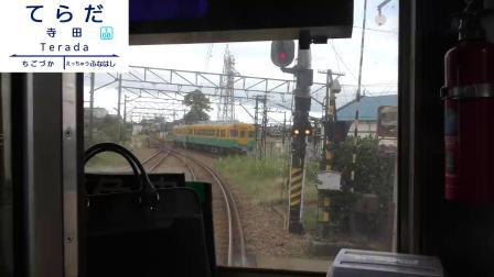富山地鉄14720形 前面展望 立山線普通 立山-電鉄富山