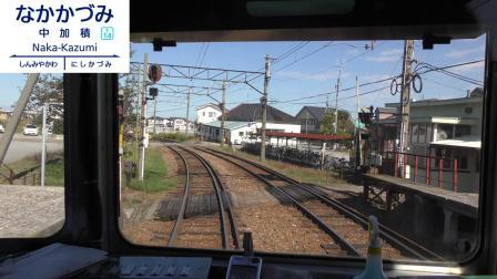 富山地鉄10020形 団体列車 前面展望 電鉄富山-宇奈月温泉