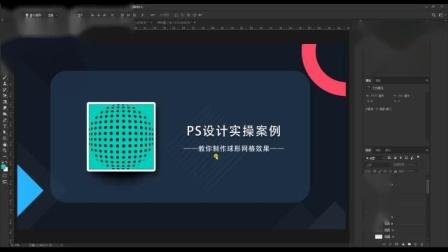 【PS实战教程】教你用PS软件快速绘制球形网格效果