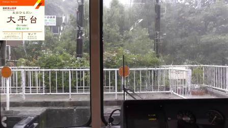 箱根登山鉄道ベルニナ号 復旧後前面展望 箱根湯本-強羅