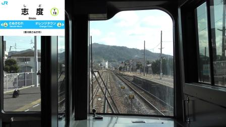 JR四国2600系 特急うずしお 前面展望 高松-徳島