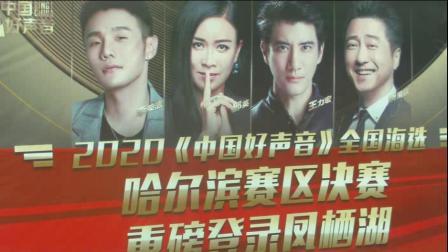中国好声音《哈尔滨赛区》