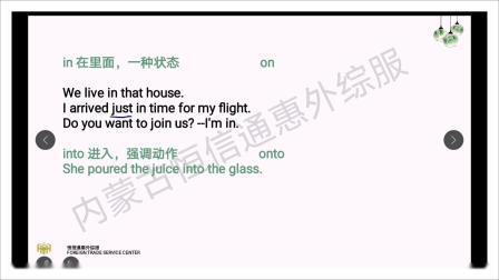 """内蒙古 恒信通惠外综服""""外贸人""""英语培训课程——18.介词 (2)"""