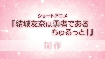 TV动画《结城友奈是勇者》第3季『大满开之章』制作决定,PV公开
