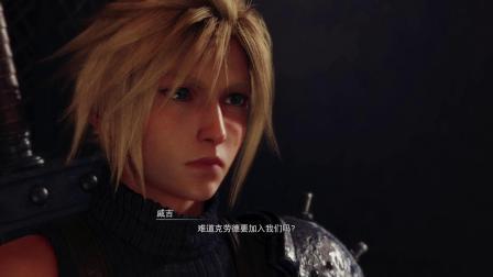 [Wind]最终幻想7-重制版 剧情流程解说 3【第七天堂】