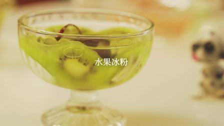 鲜果冰粉家庭做法,简单易操作。味道清爽滑順顺,夏天必备降暑小吃。