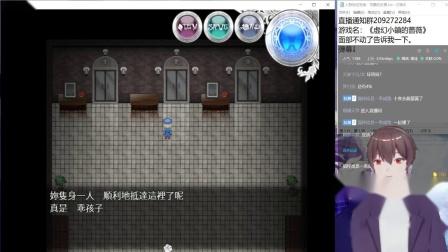 2020【秋之忧郁】微恐怖萌系RPG《虛幻小鎮的薔薇》7