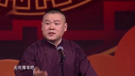 相声岳云鹏讲德云社的年终奖多少钱,孙越只能排到第三位