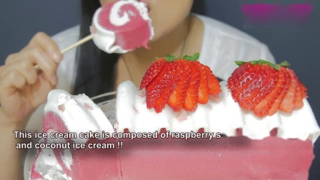 吃播小姐姐,吃播覆盆子椰子冰淇淋蛋糕,发出的咀嚼声