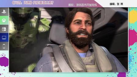 《光环:无限》实机画面太差?微软:游戏还未开发完成