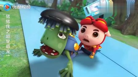 猪猪侠和阿五他们分头寻找倒霉星人,结果阿五被汉堡包吸引了!