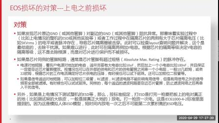 EOS 解析---Minghua Luo