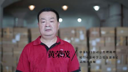 【说茶·短视频】中茶·海堤茶师茶系列——九龙窠肉桂