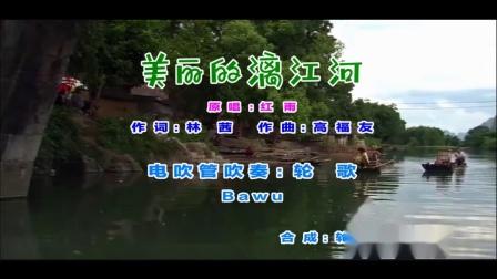 《美丽的漓江河》轮歌电吹管吹奏( bawu)