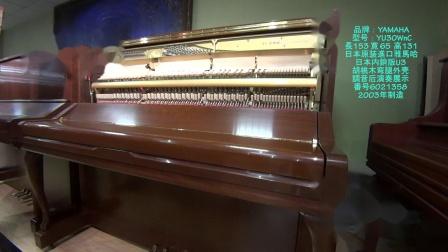 番号6021358雅马哈YU30WNC调音后2003年YAMAHA日本原装进口高档二手钢琴