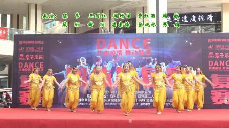 泗洪县瑶沟康乐舞蹈队广场舞《欢乐的跳吧》