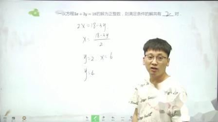初二数学暑期培训班(勤思咸阳定制)樊东10