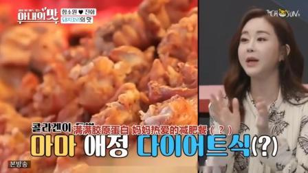 韩国节目咸素媛和东北婆婆逛街,婆婆直接教咸素媛大口啃猪蹄