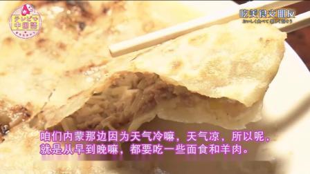 矢野浩二学做中国的牛肉饼,原来步骤那么简单,看上去太有食欲了