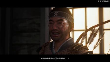1080P/CG动画】对马岛之魂:全剧情流程攻略~电影式剪辑·下篇 05