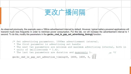 How To set low energy customer broadcast_spark zhang (2).flv