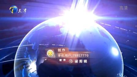 天津卫视《晚间新闻》历年片头(2012-2020)